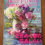 「ベストフラワーアレンジメント春号」に掲載されました!