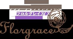船橋市フラワーアレンジメント教室「Florgrace」